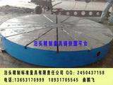 铸铁圆平板平台